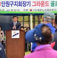 제5회 단원구노인지회장기 그라운드골프대회(04.19)
