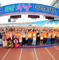 2018안산희망마라톤대회(09.16)