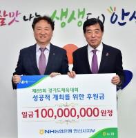 제65회 경기도체육대회 농협은행 후원금 전달식(03.26)