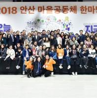 2018 안산 마을공동체 한마당(12.01)
