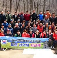 경기안산시흥 제주특별자치도민 산악회 시산제(03.25)