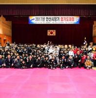 2017년 안산시장기 합기도대회(12.02)