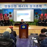 반월신협 제43차 정기총회(02.10)