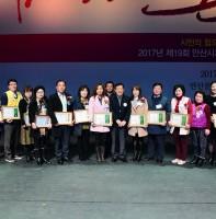 2017년 제19회 안산시 자원봉사자의 날 기념식(12.16)