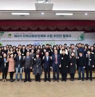 지역사회보장계획수립 추진단 발족식 (02.23)