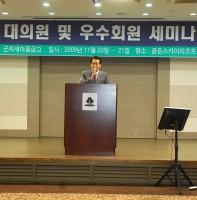군자 새마을금고 대의원 및 우수회원 세미나(11.20)