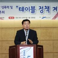 아동 청소년 성폭력 및 학교폭력 예방 대토론회(09.12)