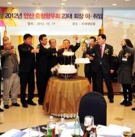 (재)안산충청향우회 회장 이취임식(12.11)