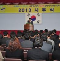2013년 시무식(01.02)