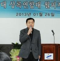 안산시 자율방범대 상록연합대 월피지대장 이.취임식(01.26)