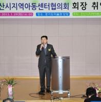 안산시 지역아동센터 협의회 회장 취임식(01.29)