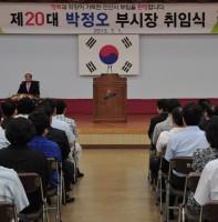 부시장님 취임식_제20대(07.01)