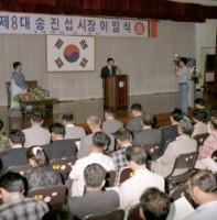 제8대 송진섭시장 이임식