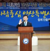 제13대 제종길 안산시장 취임식(07.01)