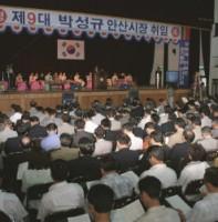 제9대 박성규 안산시장 취임식