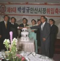 제9대 박성규 안산시장 취임 축