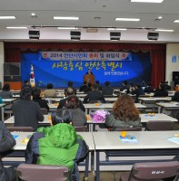 안산시민회장 취임식(11.28)
