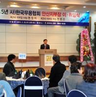 안산무용협회 지부장 이취임식(02.25)