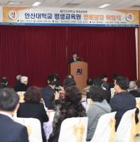 안산대학교 평생교육원 명예원장 취임식(03.03)