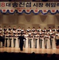 제8대 송진섭시장 취임식