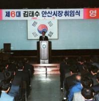 제6대 김태수안산시장 취임식