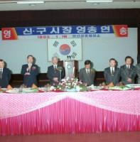 신.구시장 영송연