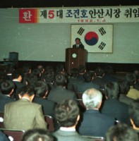 제5대 조건호 안산시장 취임식