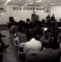 제2대 안산시장 취임식