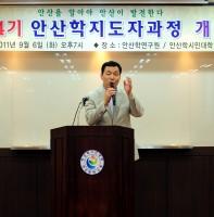 제14기 안산학지도자과정 개강식(09.06)