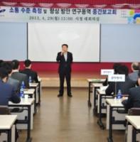 소통수준측정 및 향상방안 연구용역 중간보고회(04.29)