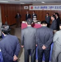 안산시의회개원3주년기념식
