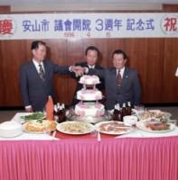 의회개원3주년기념식