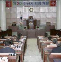 제2대 안산시의회 개원식