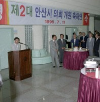 제2대 안산시의회 개원 축하연