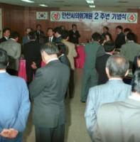 안산시의회개원 2주년 기념식