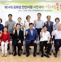 원곡동행정복지센터 초도방문(07.19)