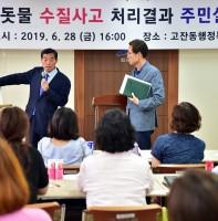 수돗물 수질사고 처리결과 주민설명회(06.28)