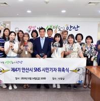 제4기 안산시 SNS 시민기자단 위촉식(06.14)