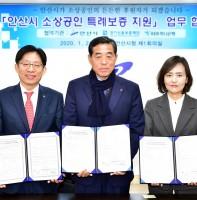 안산시 경기신용보증재단 KEB하나은행 소상공인 특례보증 지원 업무협약식(01.21)