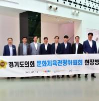 경기도의회 문화체육관광위원회 현장 방문(07.10)