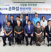 신길동행정복지센터 초도방문(07.18)