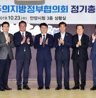 참여민주주의 지방정부협의회 정기회의(10.23)