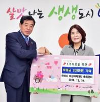 여성자치대학 총동문회 후원금 전달식(12.10)