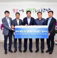 2019년 안산시민햇빛발전협동조합 사회공헌사업 협약식(07.30)