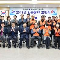 안산시 공공연대노동조합 2018년 임금협약 조인식(12.18)