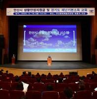 안산시 생활안정지원금 및 경기도 재난기본소득 교육(04.19)