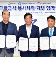 안산시-안산시새마을금고-시자원봉사센터 급식봉사차량 기부협약식(07.16)