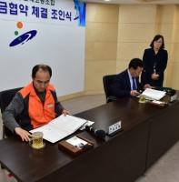 공무직 임금협약체결 조인식 (12.19)