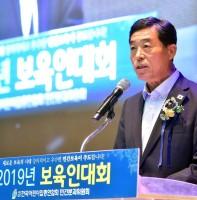 2019 전국보육인대회(10.06)