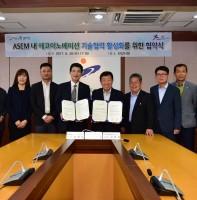 환경재단 중소기업 아셈 친환경혁신센터 MOU (08.30)
